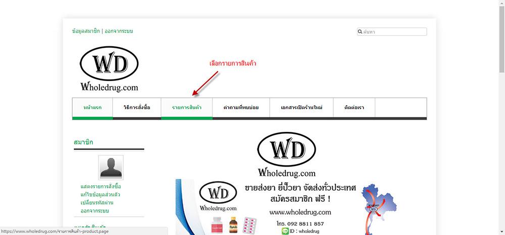 Wholedrug.com-ขายส่งยา-เปิดร้านยา-ยี่ปั๊วยา-วิธีการสั่งซื้อ-2
